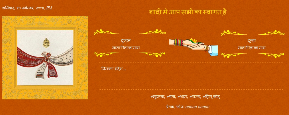 Shadi Card Design Format in Hindi