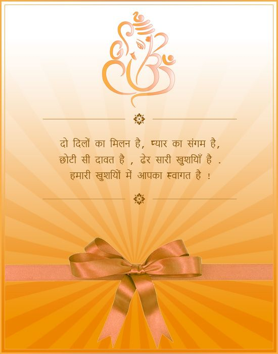 wedding card matter in hindi for bride