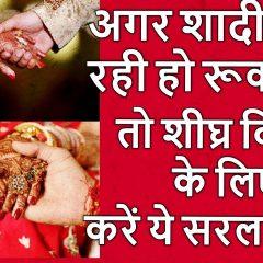 Shadi-Mein-Deri-Ke-Karan-Aur-Upay